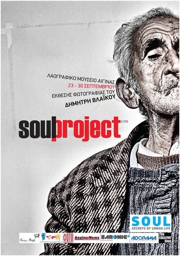 Soul Project - Ατομική έκθεση φωτογραφίας