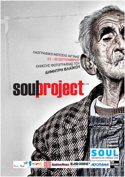 Για την έκθεση Soul Project - Οι ψυχές της Πόλης