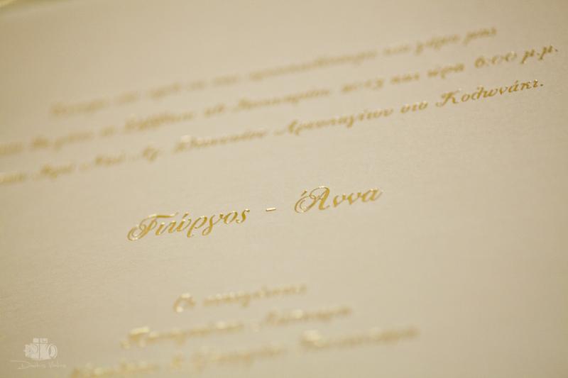 wedding_athens_greece_Anna_giorgos_04